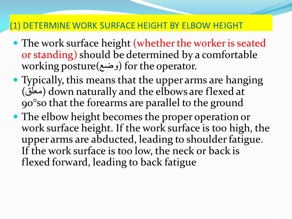 (1) DETERMINE WORK SURFACE HEIGHT BY ELBOW HEIGHT