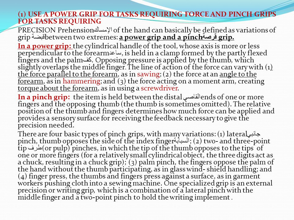 (1) USE A POWER GRIP FOR TASKS REQUIRING FORCE AND PINCH GRIPS FOR TASKS REQUIRING