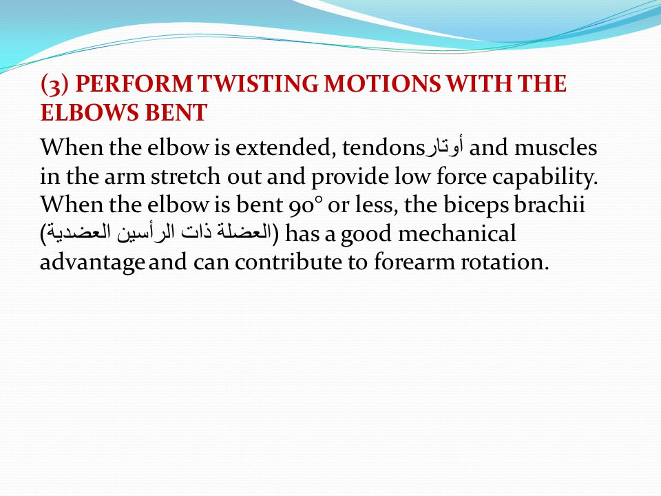 (3) PERFORM TWISTING MOTIONS WITH THE ELBOWS BENT
