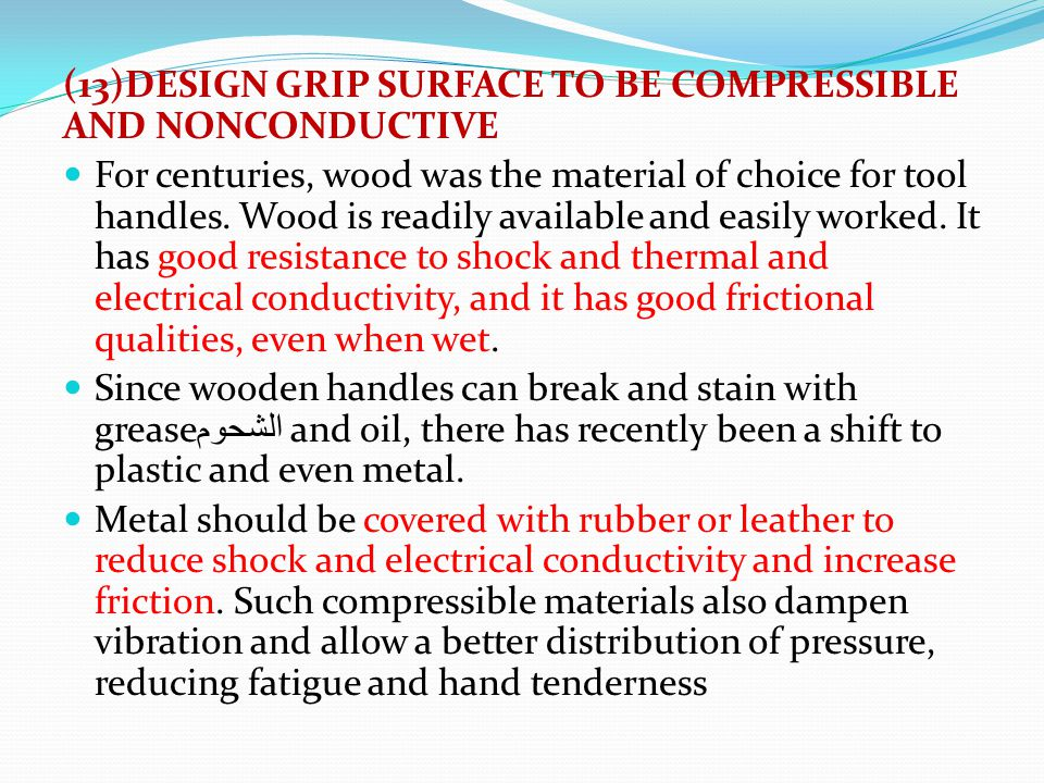 (13)DESIGN GRIP SURFACE TO BE COMPRESSIBLE AND NONCONDUCTIVE