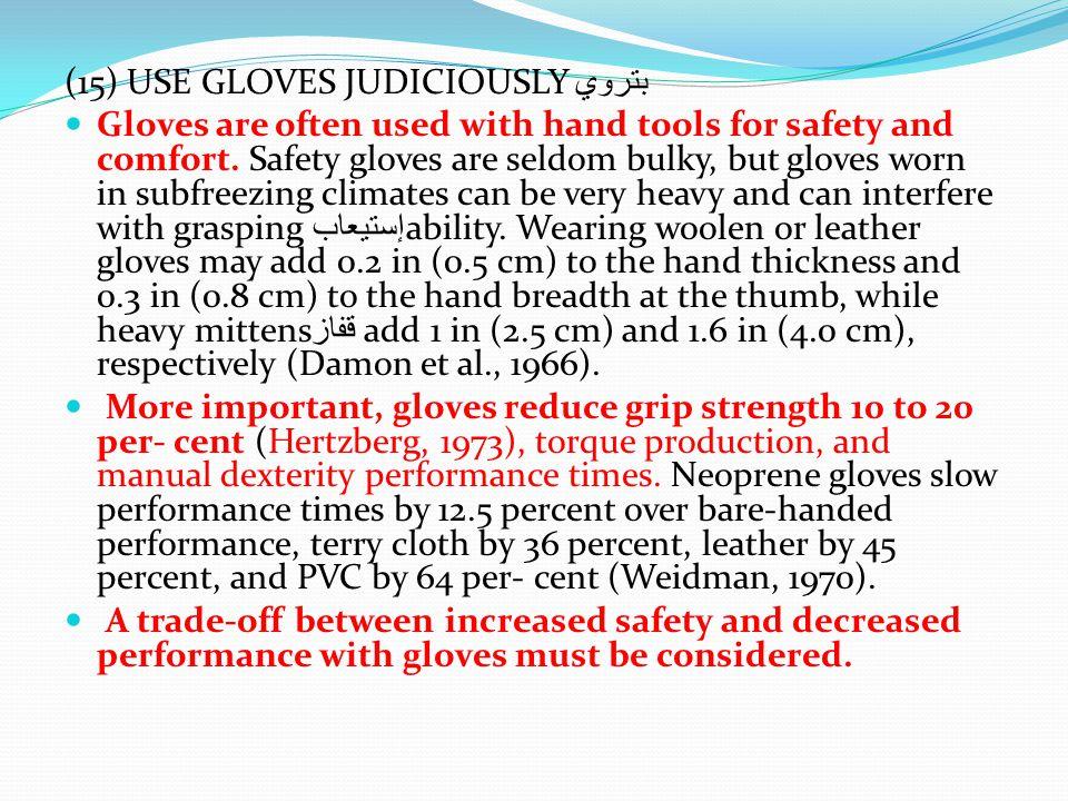 (15) USE GLOVES JUDICIOUSLY بتروي
