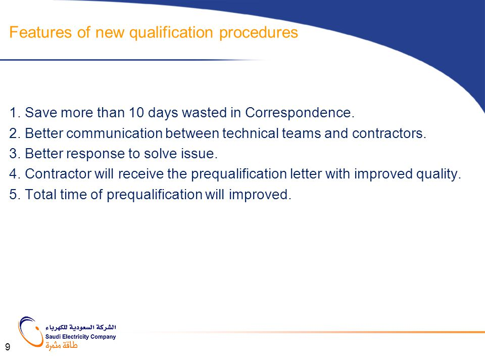 Features of new qualification procedures