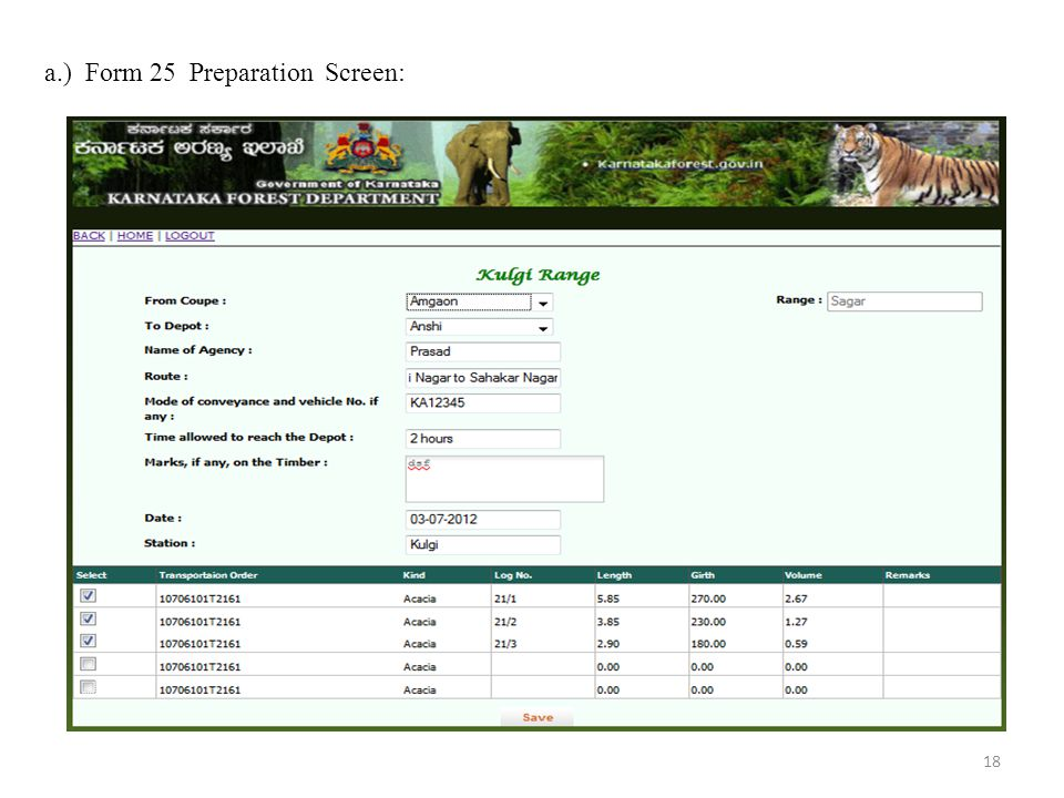 a.) Form 25 Preparation Screen: