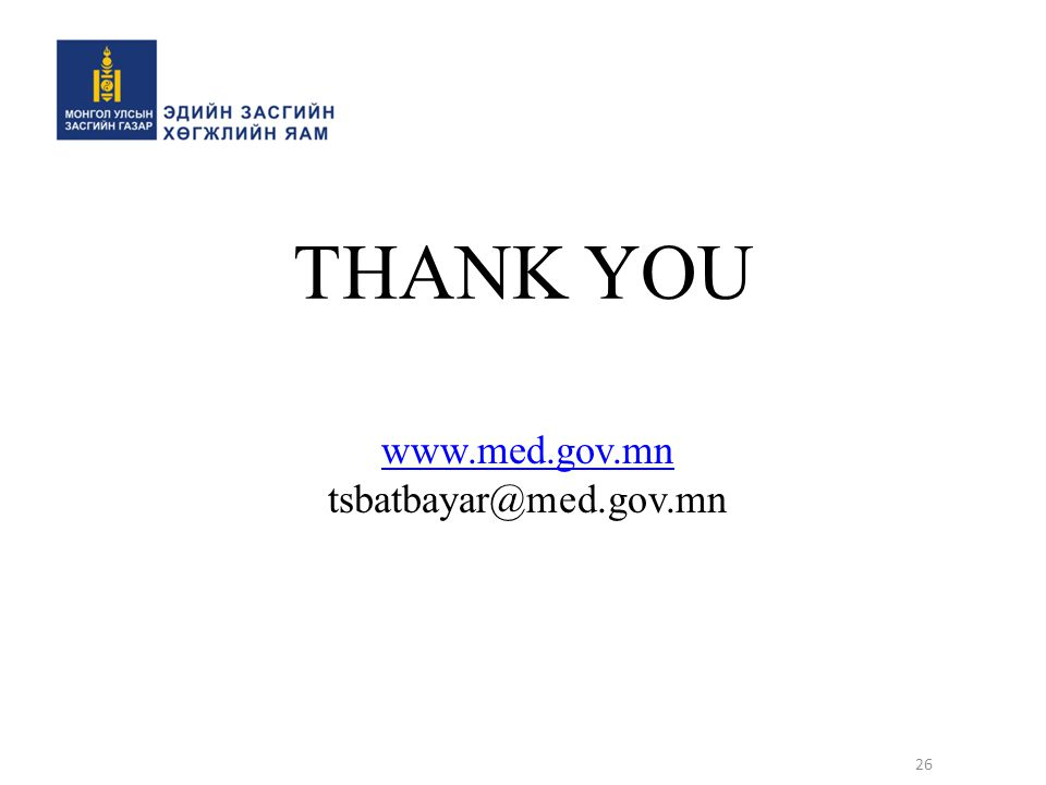 THANK YOU www.med.gov.mn tsbatbayar@med.gov.mn