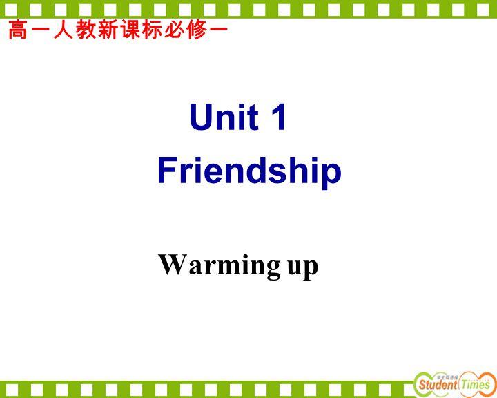 高一人教新课标必修一 Unit 1 Friendship Warming up