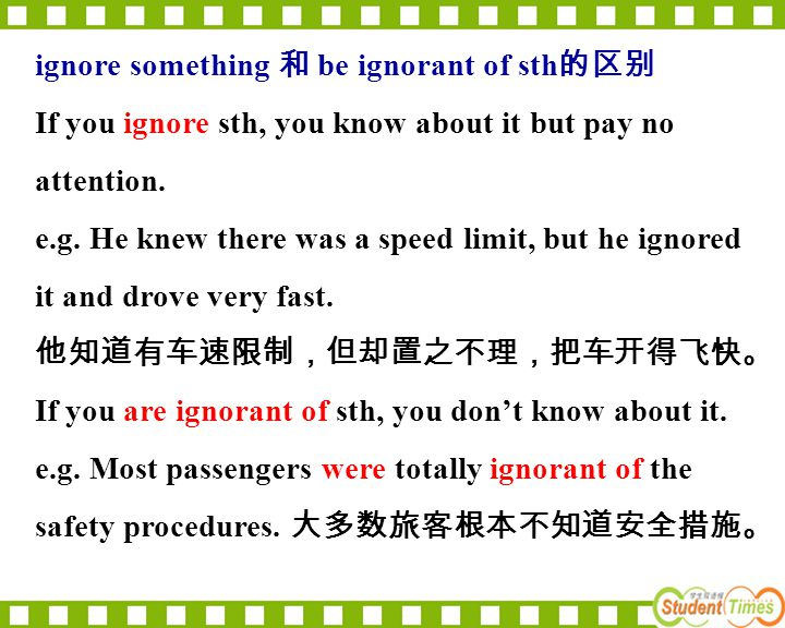 ignore something 和 be ignorant of sth的区别