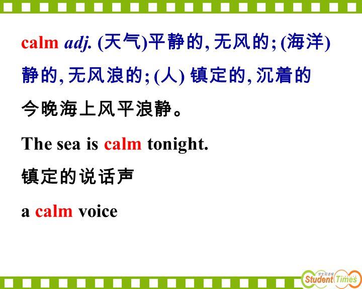 calm adj. (天气)平静的, 无风的; (海洋)