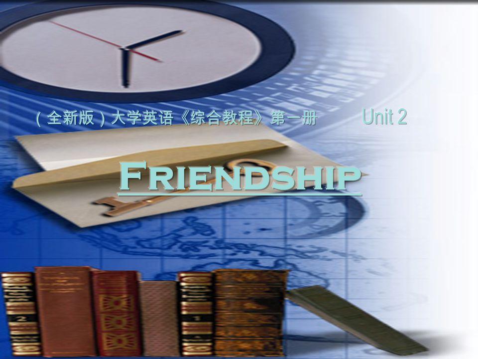 (全新版)大学英语《综合教程》第一册 Unit 2 Friendship
