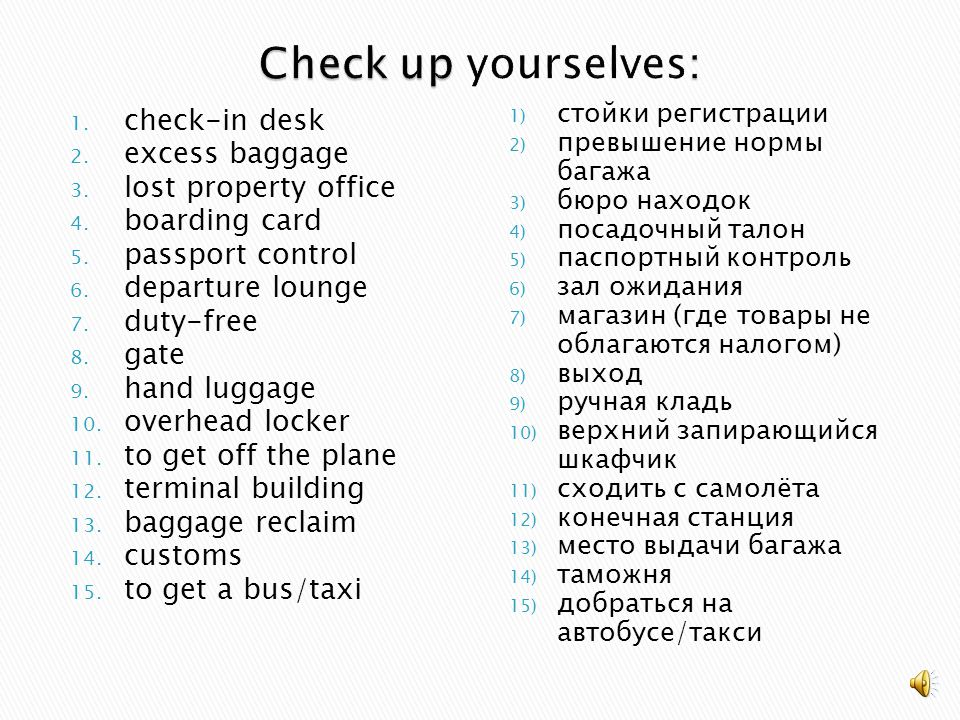 Check up yourselves: check-in desk excess baggage lost property office