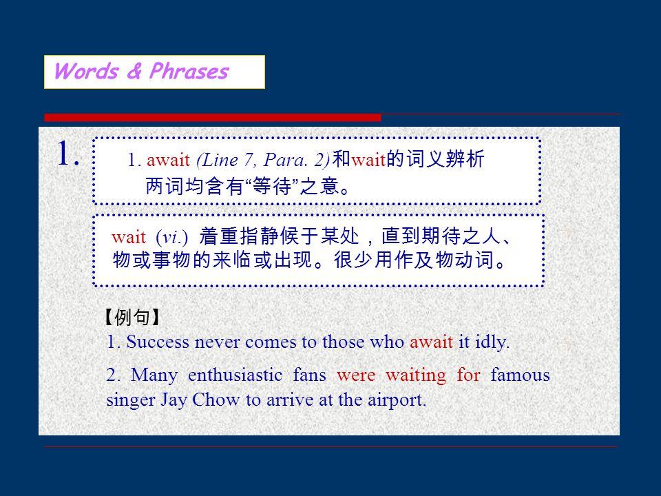 1. Words & Phrases 1. await (Line 7, Para. 2)和wait的词义辨析 两词均含有 等待 之意。