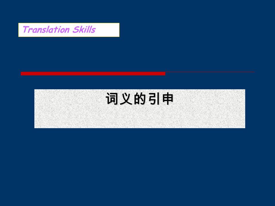 Translation Skills 词义的引申