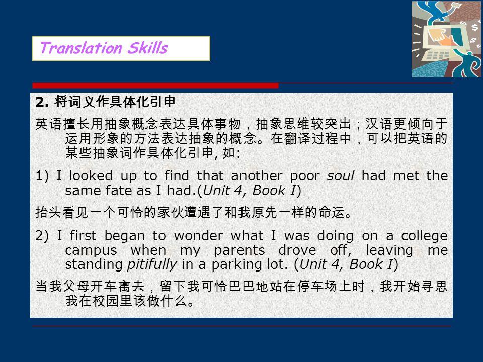 Translation Skills 2. 将词义作具体化引申