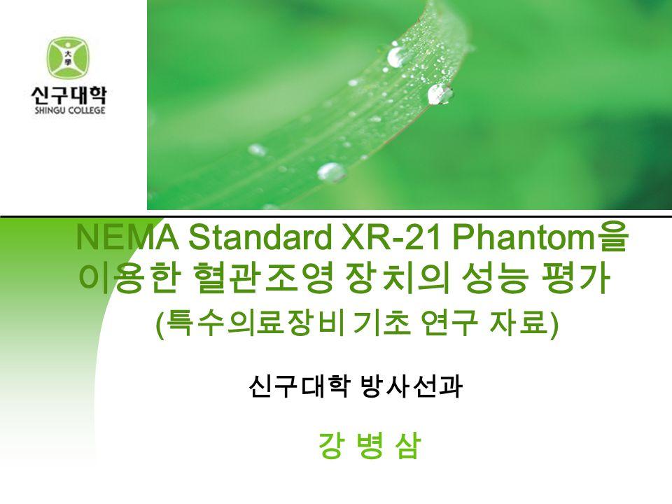 NEMA Standard XR-21 Phantom을 이용한 혈관조영 장치의 성능 평가 (특수의료장비 기초 연구 자료)
