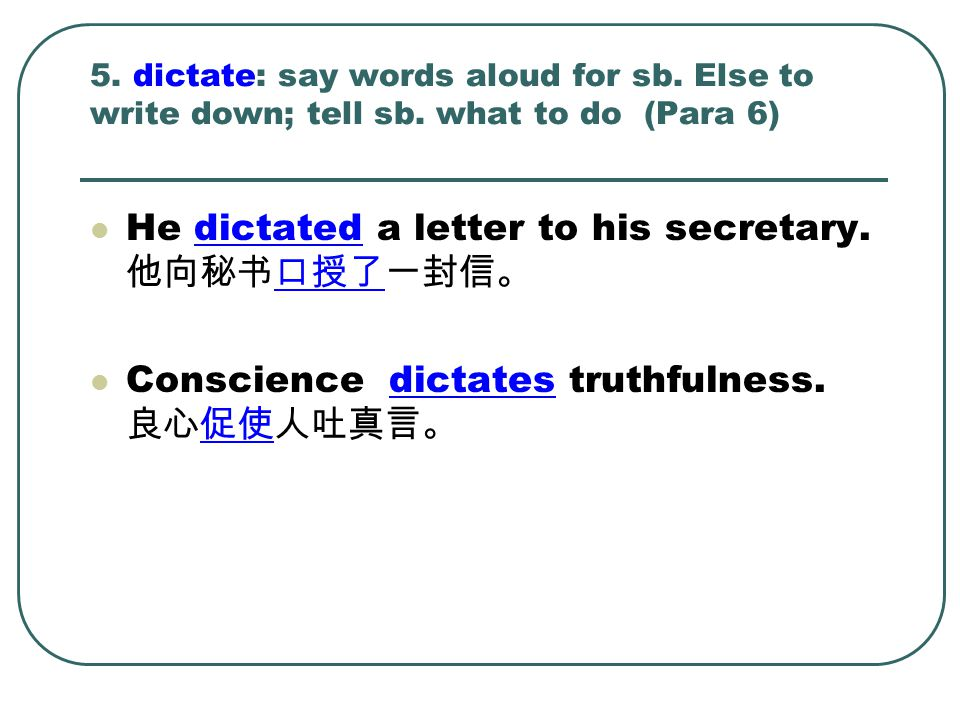 He dictated a letter to his secretary. 他向秘书口授了一封信。