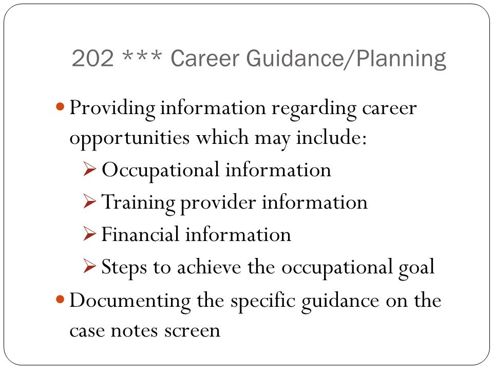 202 *** Career Guidance/Planning