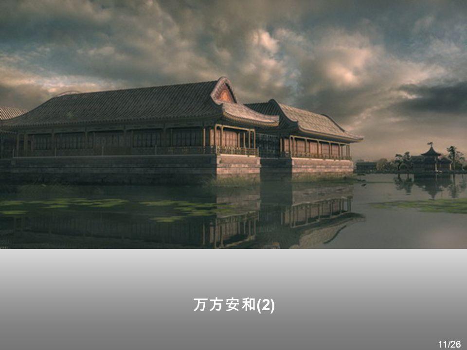 万方安和(2) 11/26