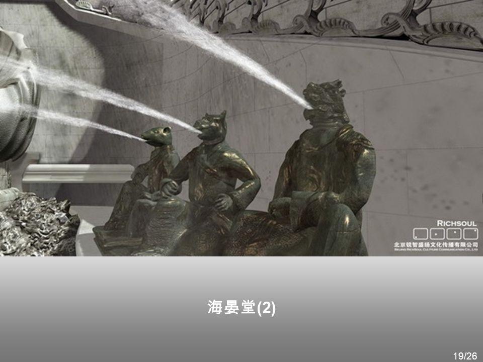 海晏堂(2) 19/26