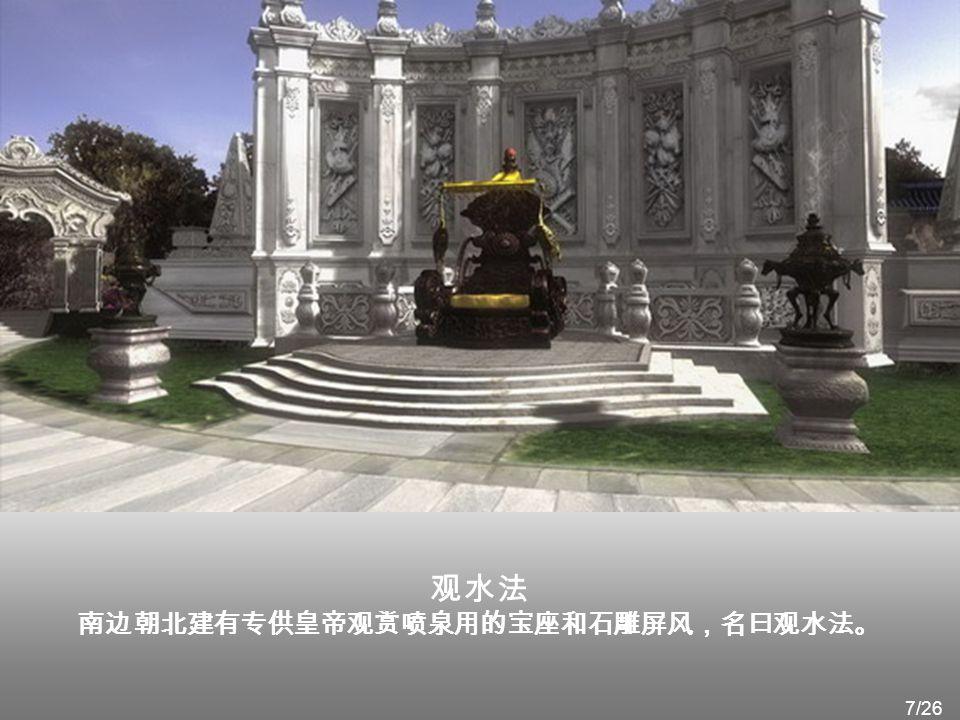 观水法 南边朝北建有专供皇帝观赏喷泉用的宝座和石雕屏风,名曰观水法。