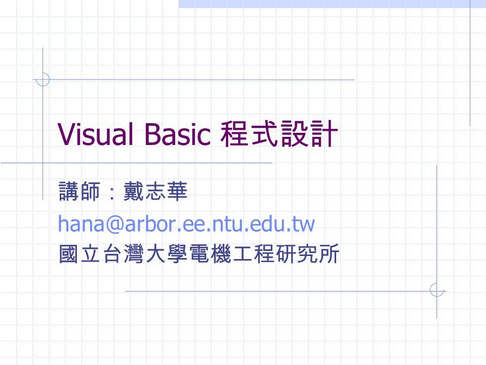 講師:戴志華 hana@arbor.ee.ntu.edu.tw 國立台灣大學電機工程研究所