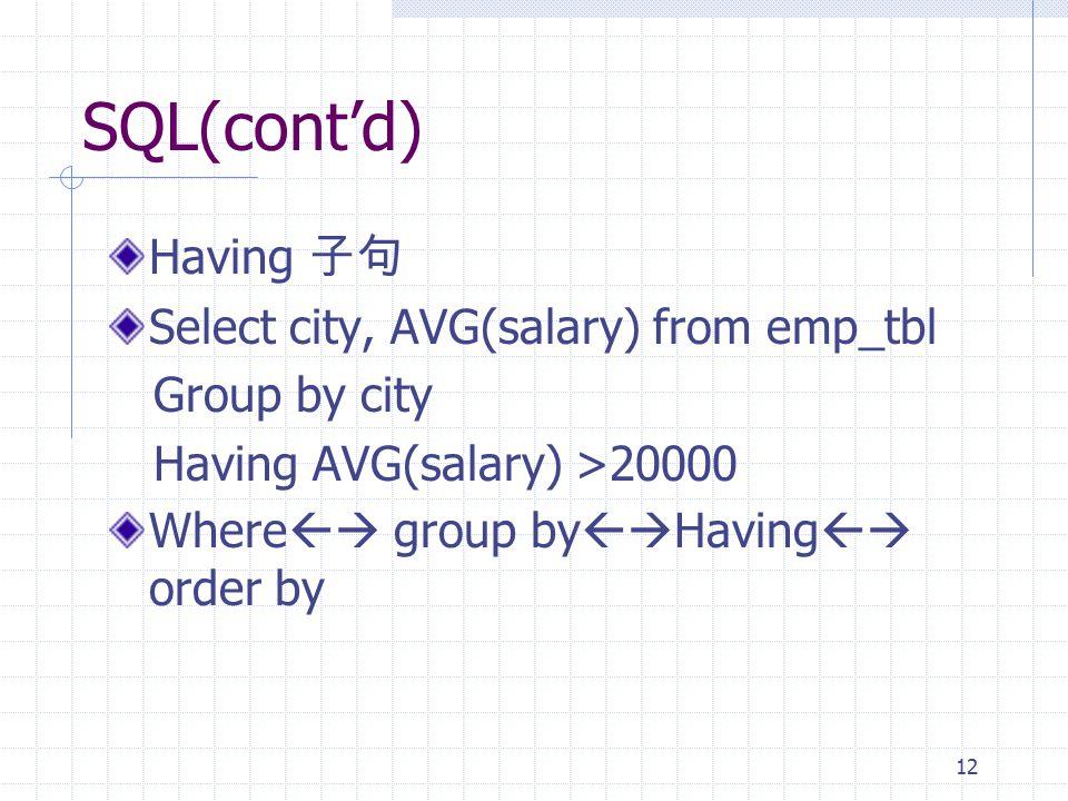SQL(cont'd) Having 子句 Select city, AVG(salary) from emp_tbl