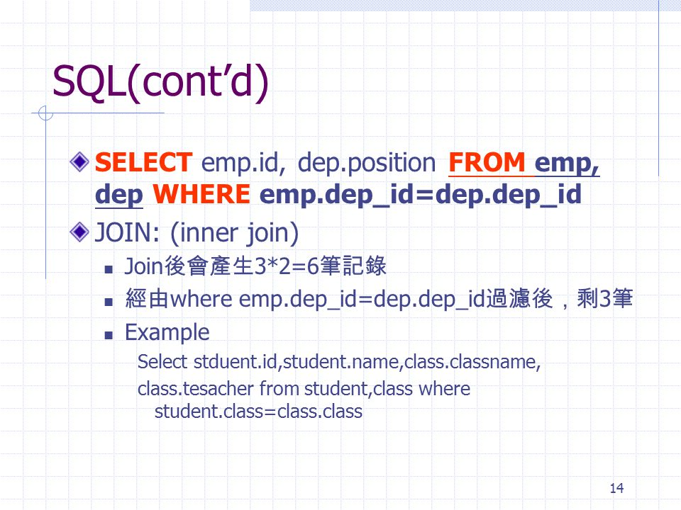 SQL(cont'd) SELECT emp.id, dep.position FROM emp, dep WHERE emp.dep_id=dep.dep_id. JOIN: (inner join)