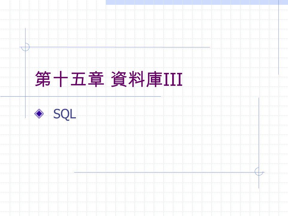第十五章 資料庫III SQL