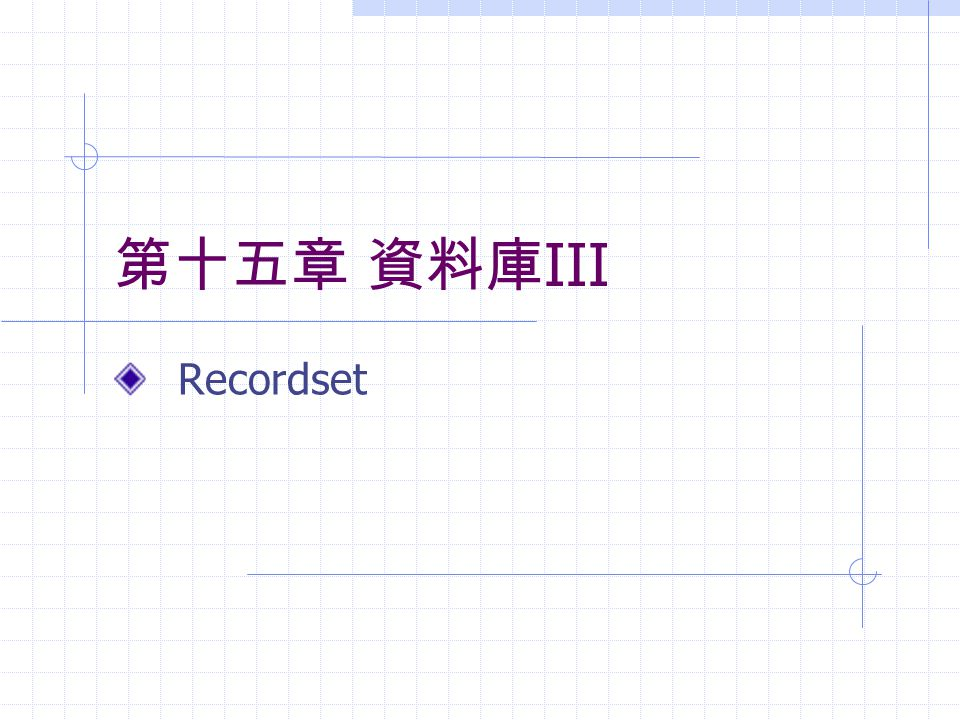 第十五章 資料庫III Recordset