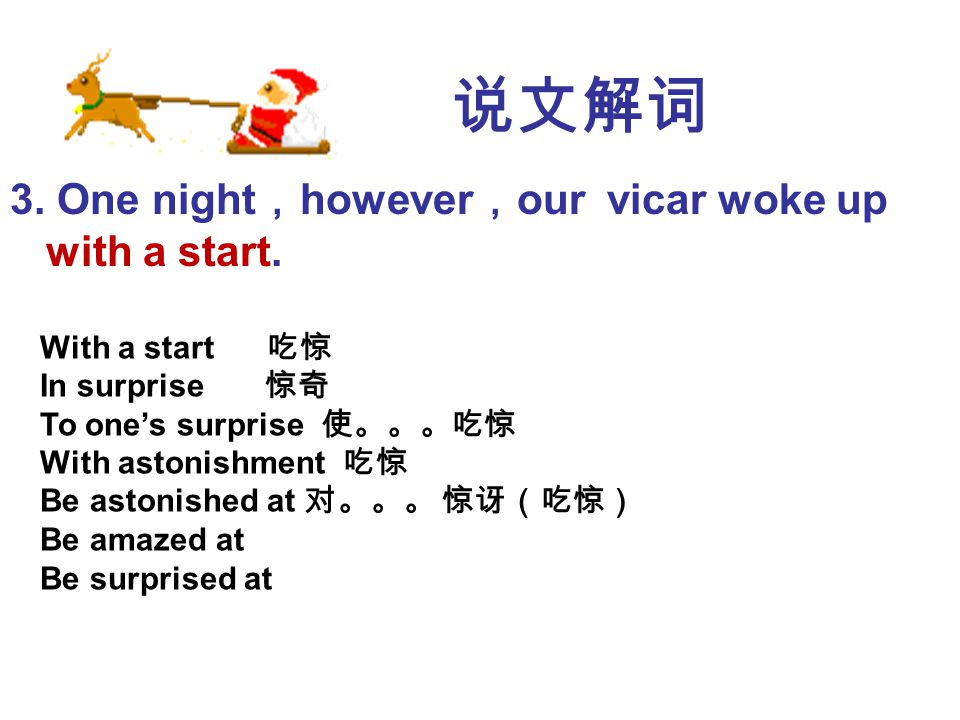 说文解词 3. One night,however,our vicar woke up with a start.