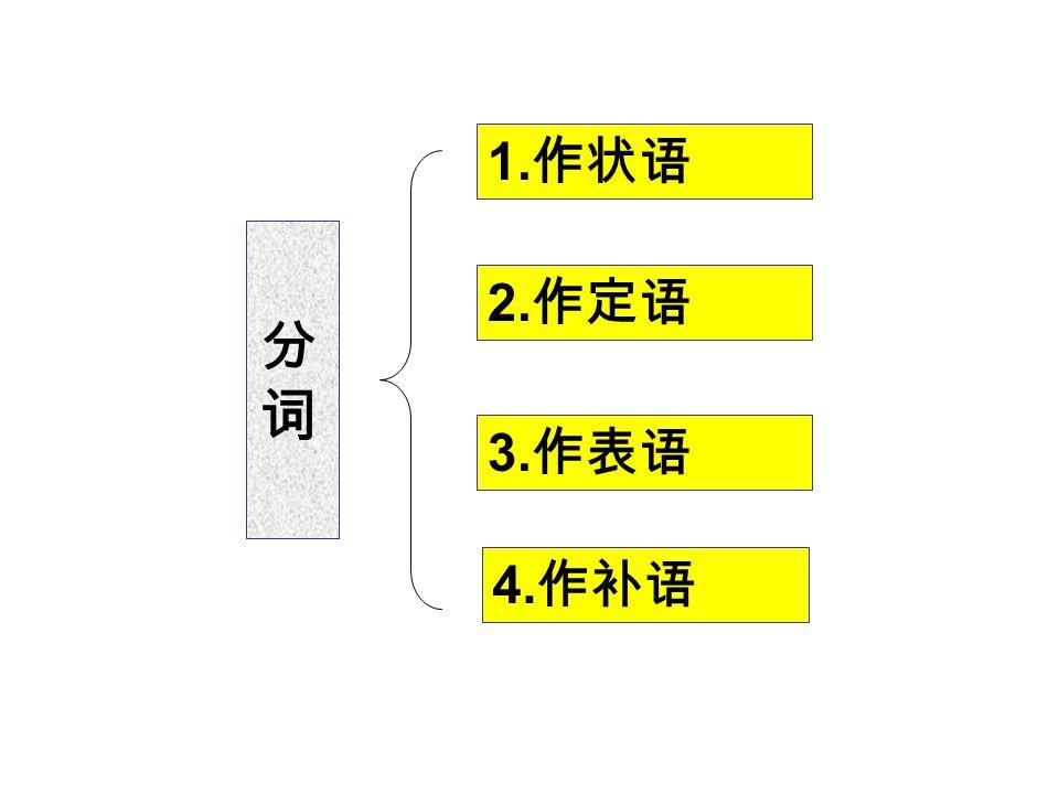 1.作状语 分 词 2.作定语 3.作表语 4.作补语