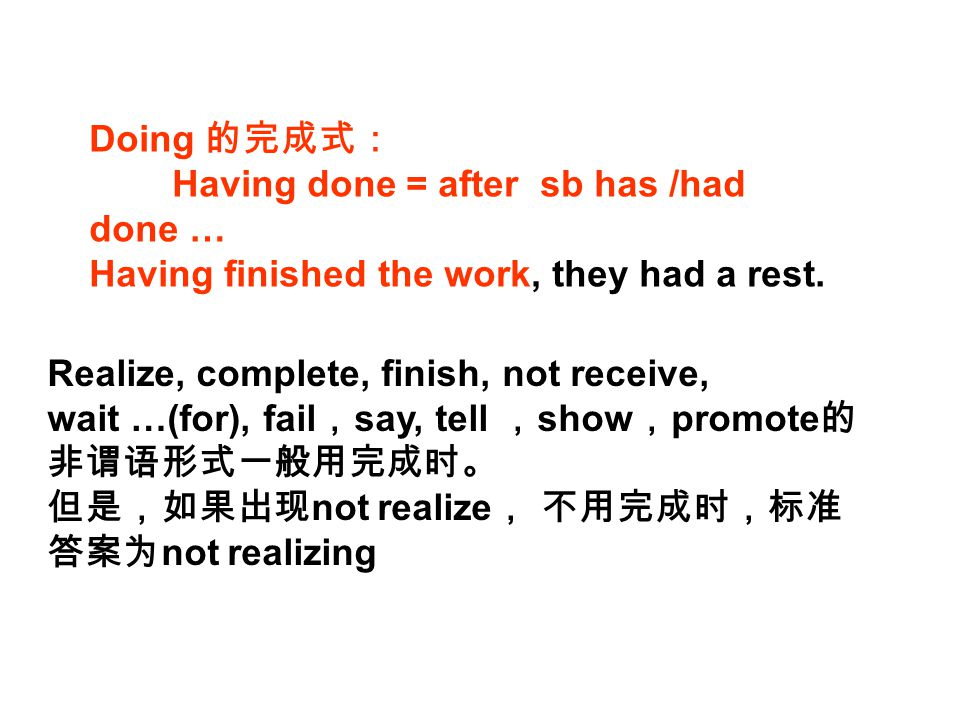 Doing 的完成式: Having done = after sb has /had done … Having finished the work, they had a rest.