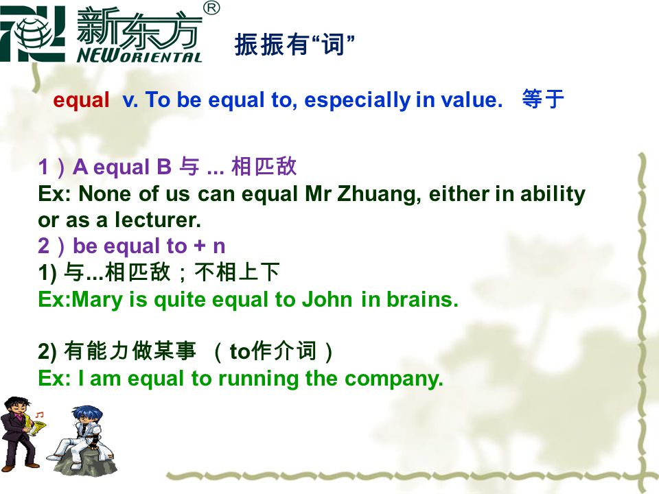 振振有 词 equal v. To be equal to, especially in value. 等于