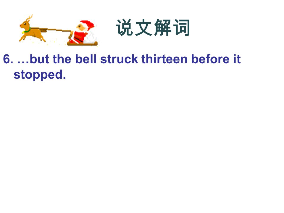 说文解词 6. …but the bell struck thirteen before it stopped.