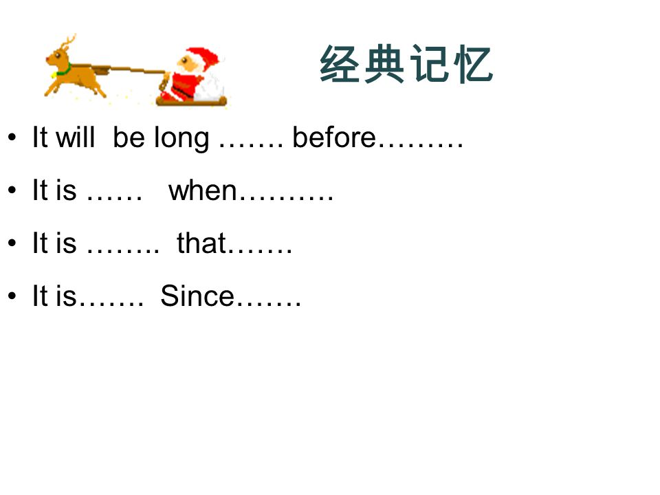 经典记忆 It will be long ……. before……… It is …… when……….
