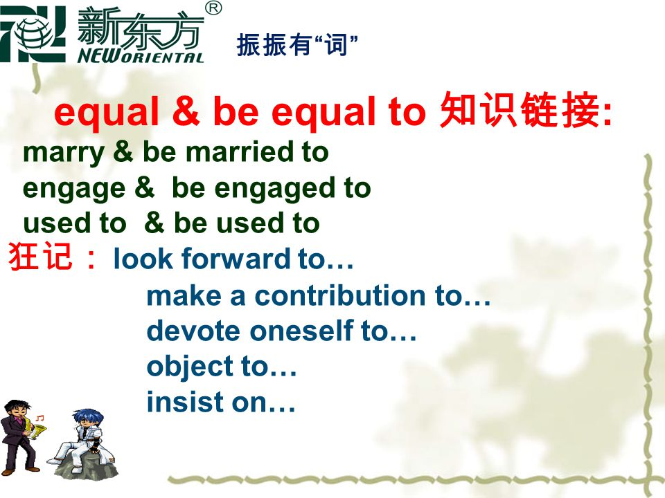equal & be equal to 知识链接: