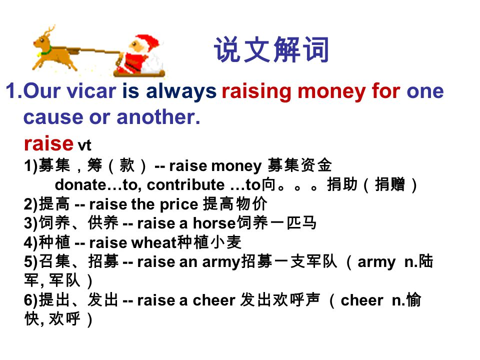 说文解词 1.Our vicar is always raising money for one cause or another.