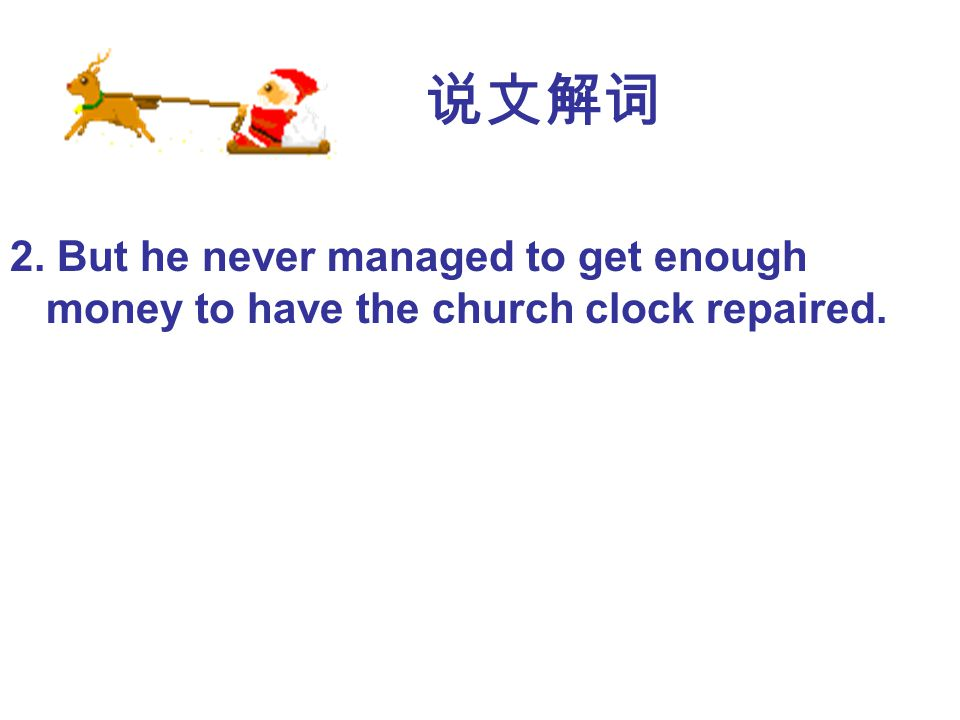说文解词 2. But he never managed to get enough money to have the church clock repaired.