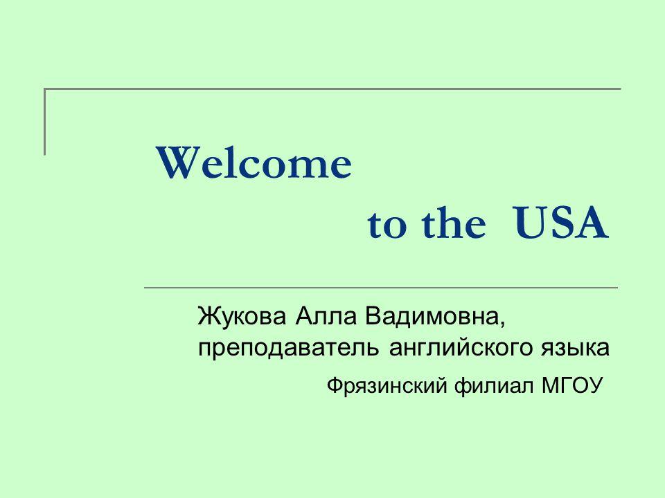Welcome to the USA Жукова Алла Вадимовна, преподаватель английского языка.