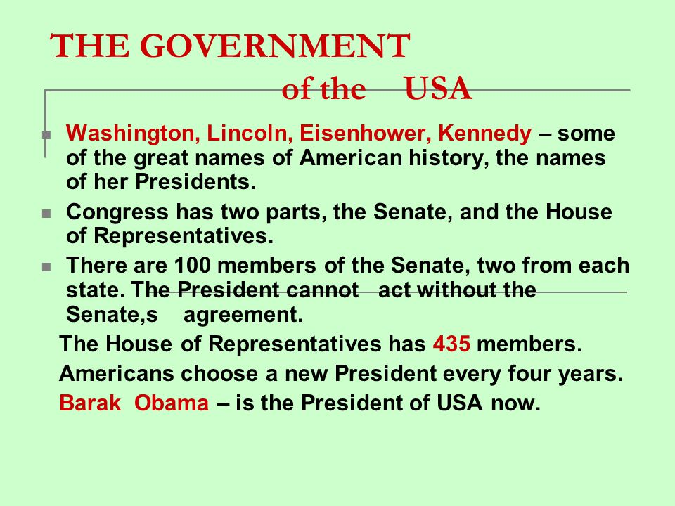 THE GOVERNMENT of the USА