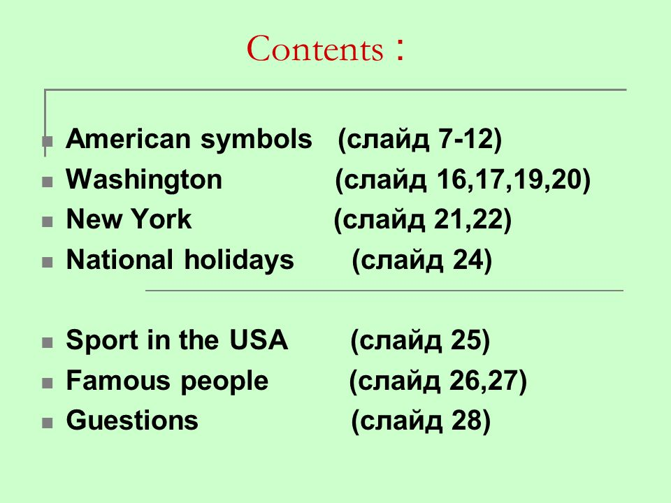 Сontents : American symbols (слайд 7-12)