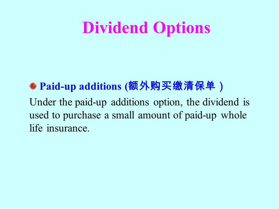 Dividend Options Paid-up additions (额外购买缴清保单)