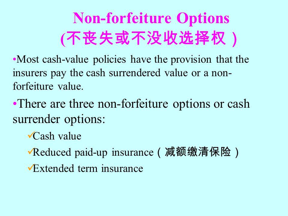 Non-forfeiture Options (不丧失或不没收选择权)
