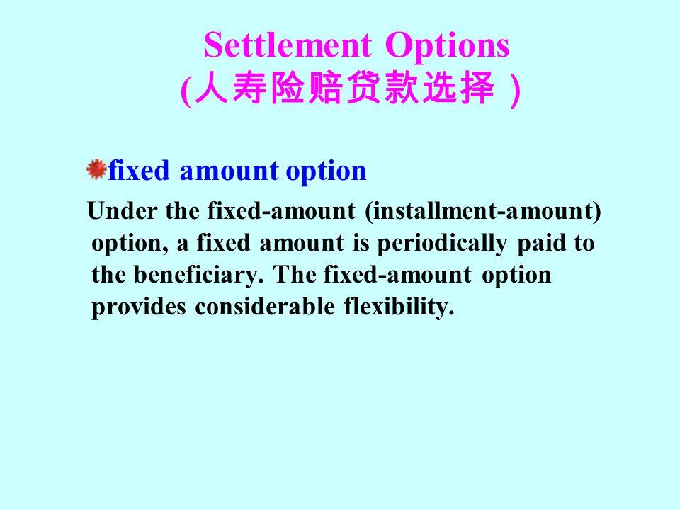 Settlement Options (人寿险赔贷款选择)