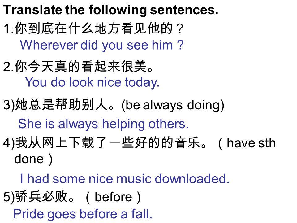 Translate the following sentences. 1. 你到底在什么地方看见他的? 2