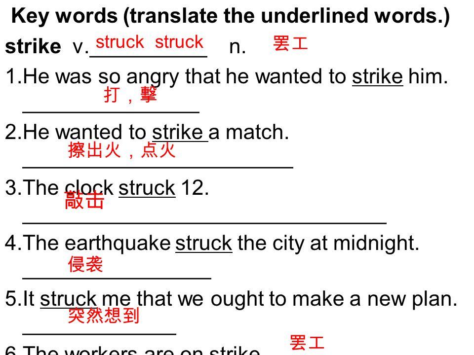 Key words (translate the underlined words. ) strike v. __________ n. 1