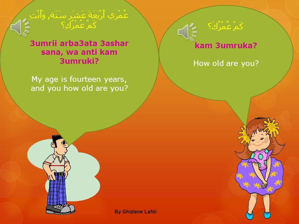 3umrii arba3ata 3ashar sana, wa anti kam 3umruki