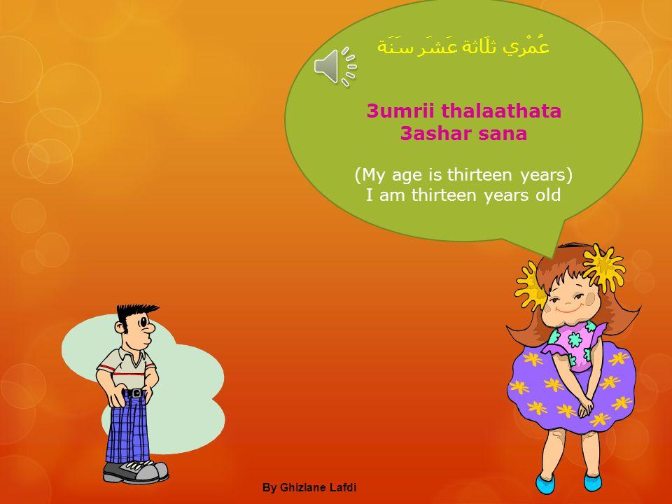 3umrii thalaathata 3ashar sana