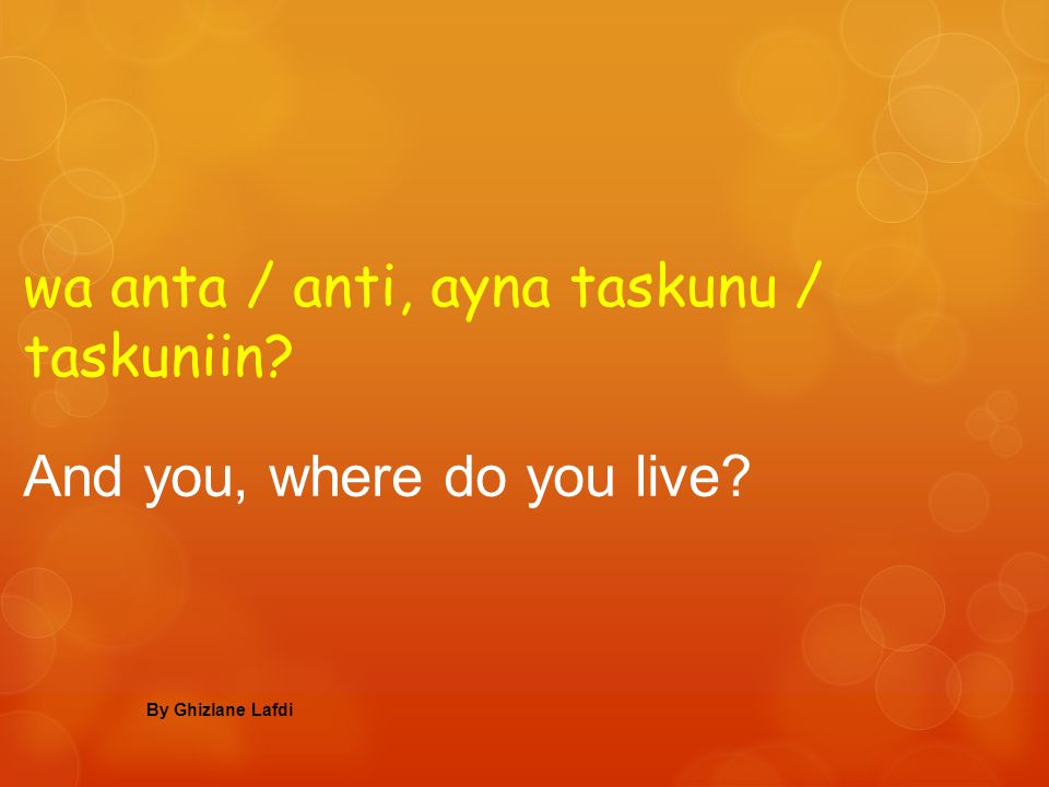 wa anta / anti, ayna taskunu / taskuniin