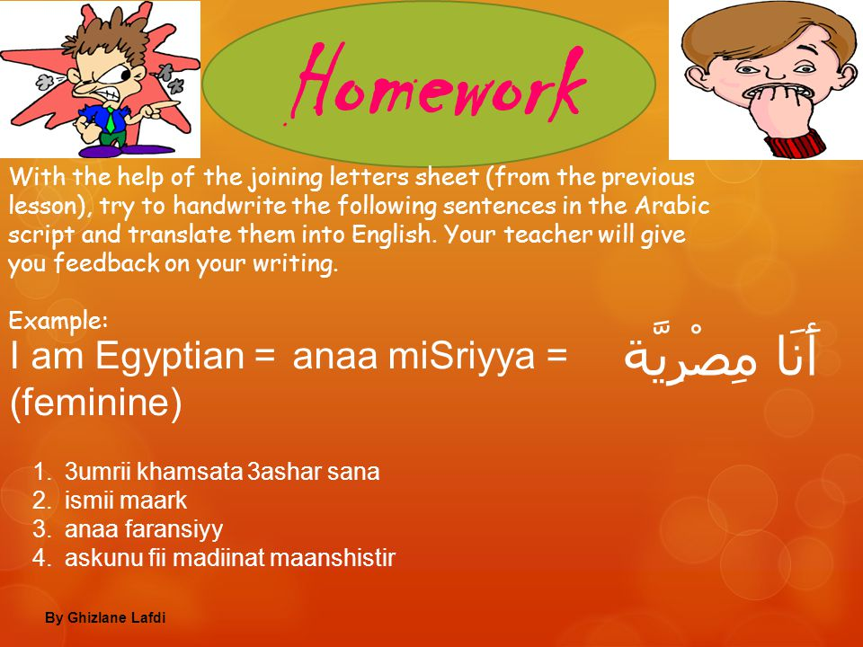 Homework أَنَا مِصْرِيَّة I am Egyptian = (feminine) anaa miSriyya =