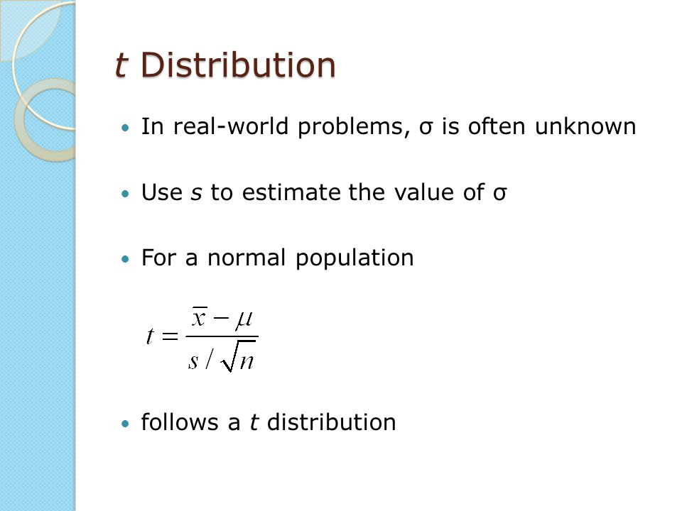 t Distribution In real-world problems, σ is often unknown