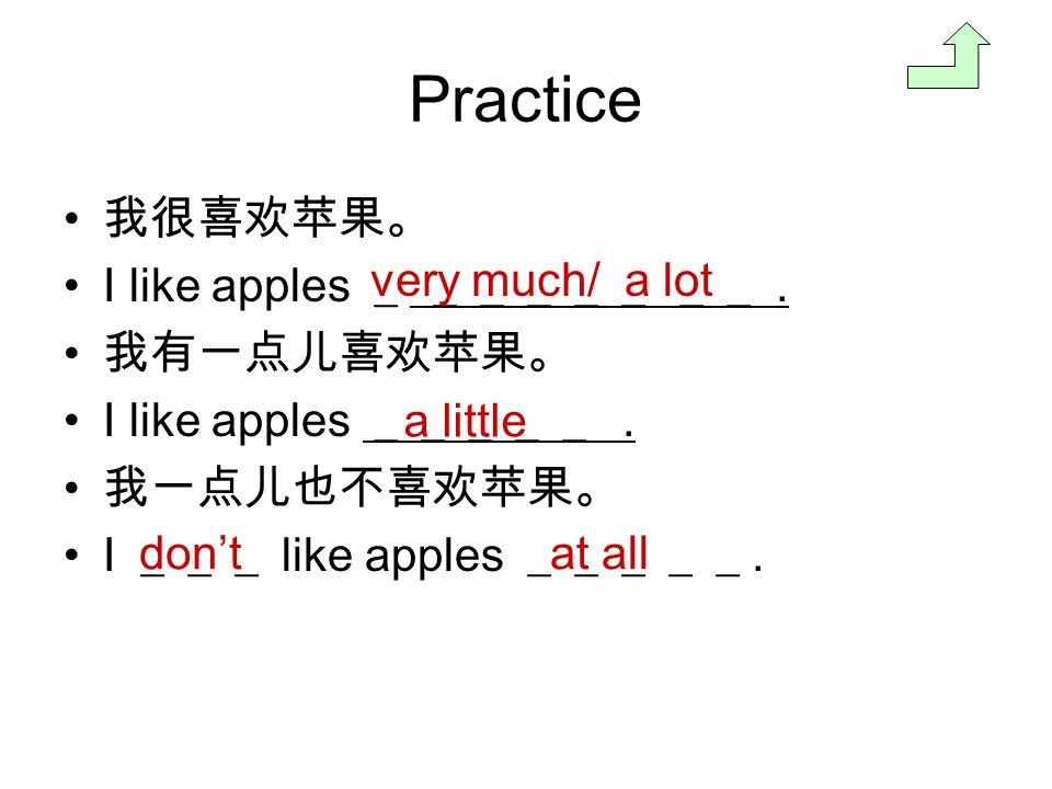 Practice 我很喜欢苹果。 I like apples _ _____ __ . 我有一点儿喜欢苹果。
